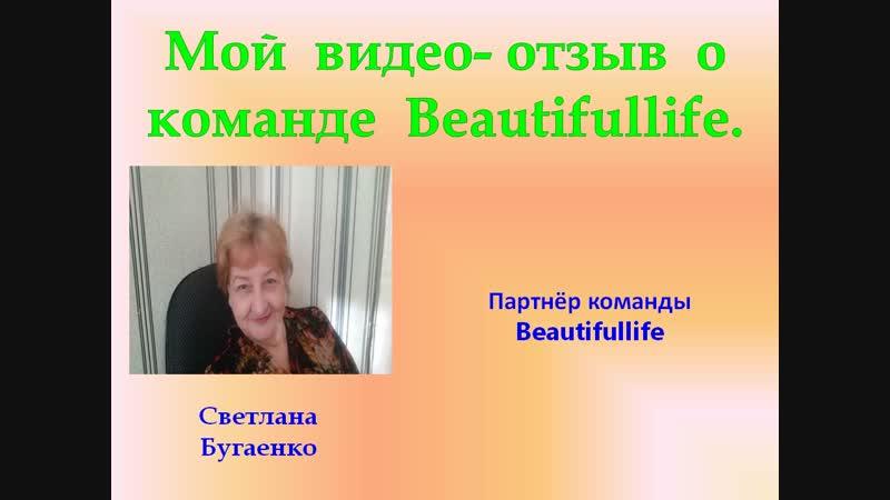 Мой отзыв о команде Beautifullife.
