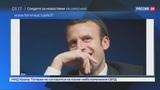 Новости на Россия 24 Горячая новость Франции - эротический роман президента-писателя