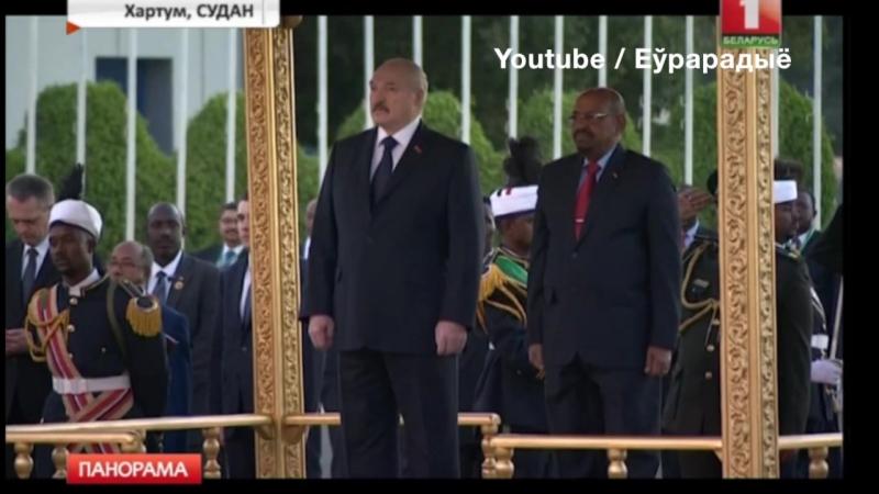 Суданцы сустрэлі Лукашэнку арыгінальным выкананьнем гімну Беларусі