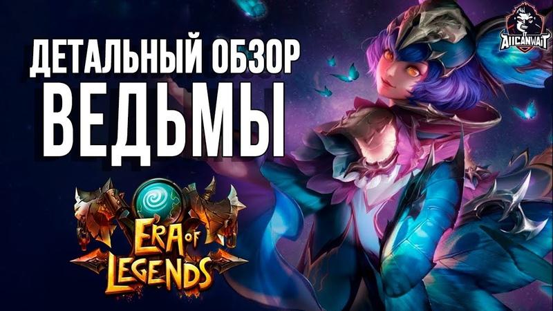 Era of legends Обзор классов - Ведьма