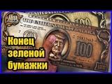 Доллару вынесен окончательный приговор