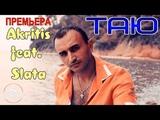 Премьера дуэта Akritis feat. Slata -ТАЮ