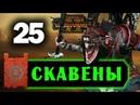 Скавены прохождение Total War Warhammer 2 за Квика 25