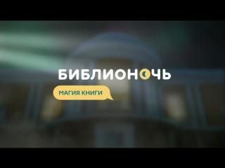 Библионочь 2018 в Национальной библиотеке Карелии
