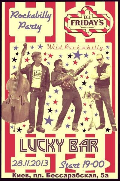 28.11 Lucky Bar в клубе Friday's!