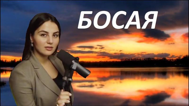 DM - Босая (ремикс) [ft. Anivar (avt. 2Маши)]