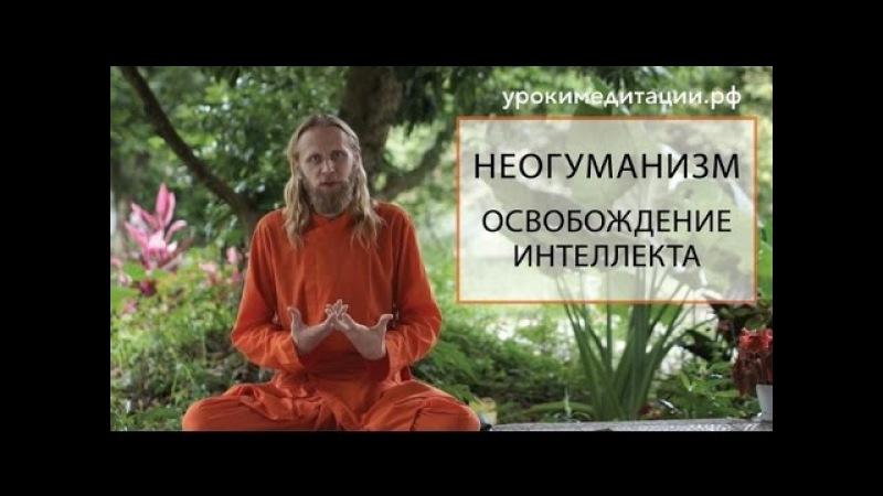 Неогуманизм - Освобождение Интеллекта