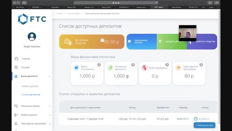 STARTCOM ВЕРНУЛСЯ _ FTC _ НОВАЯ ПЛАТФОРМА _ ИНВЕСТИЦИИ