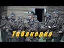 ОФИГЕННЫЙ ВОЕННЫЙ ФИЛЬМ Табакерка 2018 Русские военные фильмы