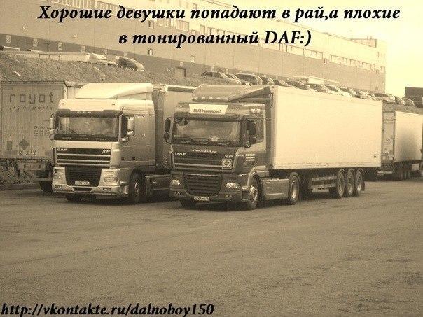 русский дальнобой и проститутка