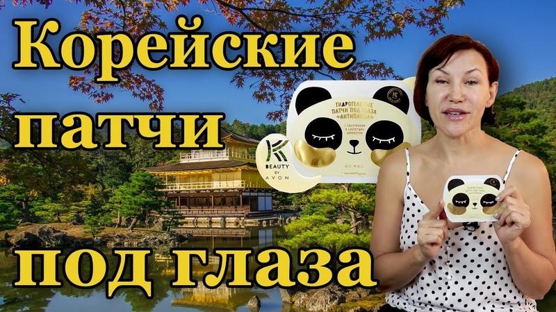Патчи под глаза, отзыв. Корейская косметика. Патчи АнтиПанда Эйвон