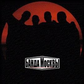 Банда Москвы
