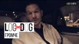 Loc-Dog - Громче (Live в авто)