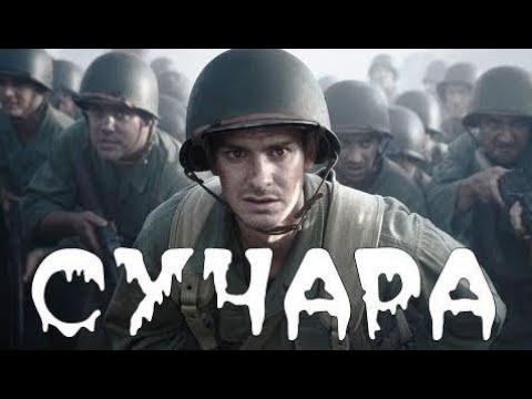 ПРЕМЬЕРА 𝟮𝟬𝟭𝟳 ВЗОРВАЛА ВОЕННЫХ СУЧАРА Русские военные фильмы 𝟮𝟬𝟭𝟳