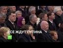 Armistice Vladimir Poutine arrive en dernier sous l'Arc de Triomphe