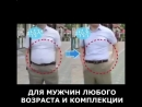 Ортопедическое белье для мужчин