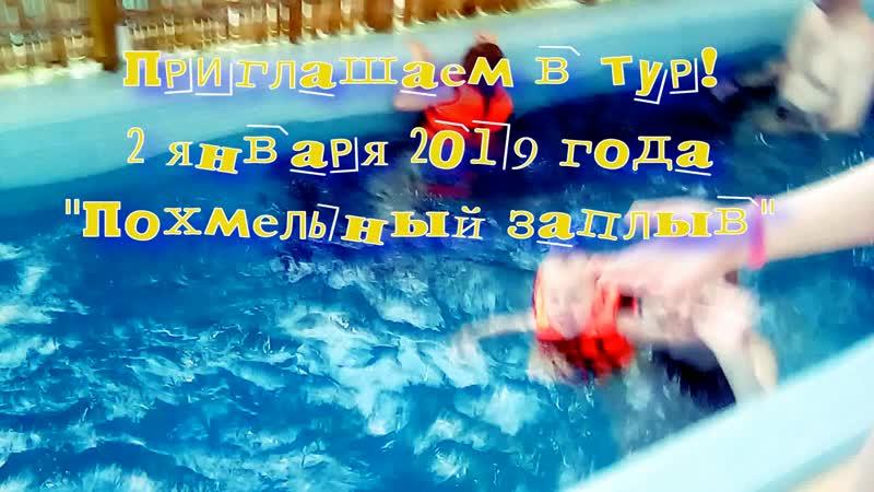 Приглашение в Аквапарк Ярослалвь