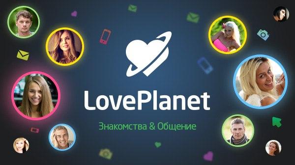 Loveplanet история