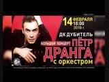 Петр Дранга_14.02