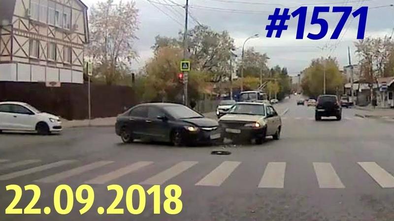 Новая подборка ДТП и аварий. «Дорожные войны!» за 22.09.2018. Видео № 1571.