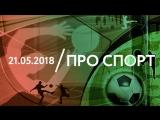 21.05 | ПРО СПОРТ: ЧМ по хоккею, Евролига, РФПЛ