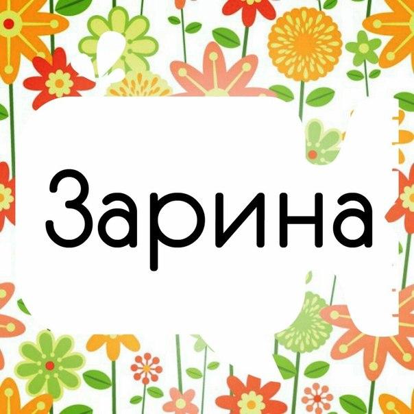 Поздравление с днем рождения с именем зарина
