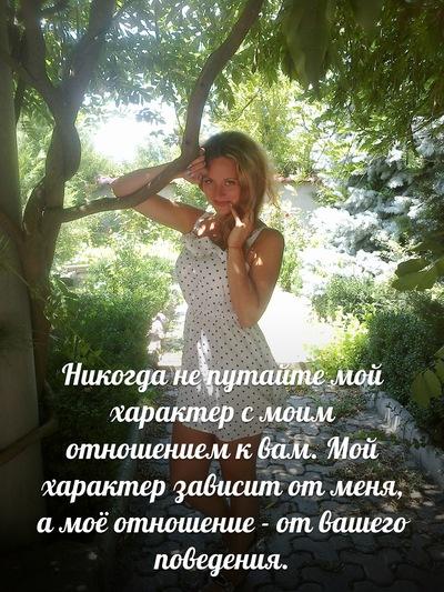 Наталья Исаенко, 15 мая 1987, Симферополь, id6659142