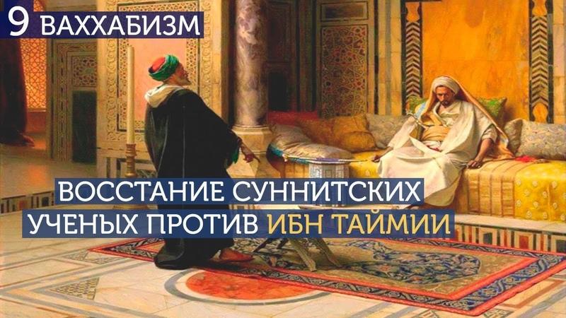 Восстание суннитских ученых против Ибн Таймии. Ваххабизм (9)