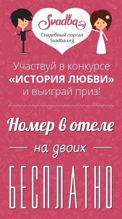 Конкурс Моя романтичная история. 6 призов новые фото