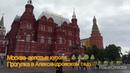 Москва-золотые купола ... Прогулка в Александровском саду