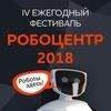 """Ежегодный фестиваль """"РОБОЦЕНТР"""""""