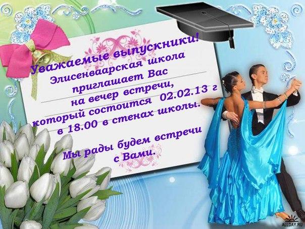 Шаблон приглашение на вечер встречи выпускников шаблон 126