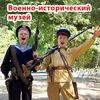 """Военно-исторический музей """"ВСП"""""""