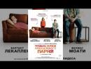 Правила жизни французского парня Libre et assoupi 2013 Молодежная французская комедия