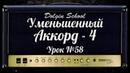 Уменьшённый септаккорд 4. Уроки игры на электрогитаре №58 Dolgin School