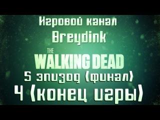 Прохождение The Walking Dead [5 эпизод 4 серия 19 часть] Финал. Конец игры