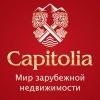Капитолия (Capitolia)