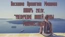 Послание Архангела Михаила ЯНВАРЬ 2019г. УВЕЛИЧЕНИЕ ВАШЕЙ СИЛЫ МАНИФЕСТАЦИИ | G.Chenneling