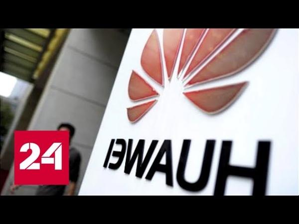 Шпионские страсти новый поворот в битве США против Huawei Вести net