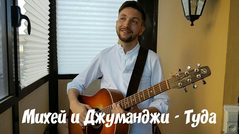 Михей и Джуманджи Инна Стилл - Туда (Esteg fingerstyle guitar live cover)