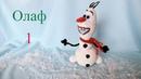 Снеговик ОЛАФ Холодное сердце часть 1