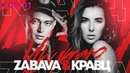 ZABAVA Кравц - Укутаю   Official Audio   2018