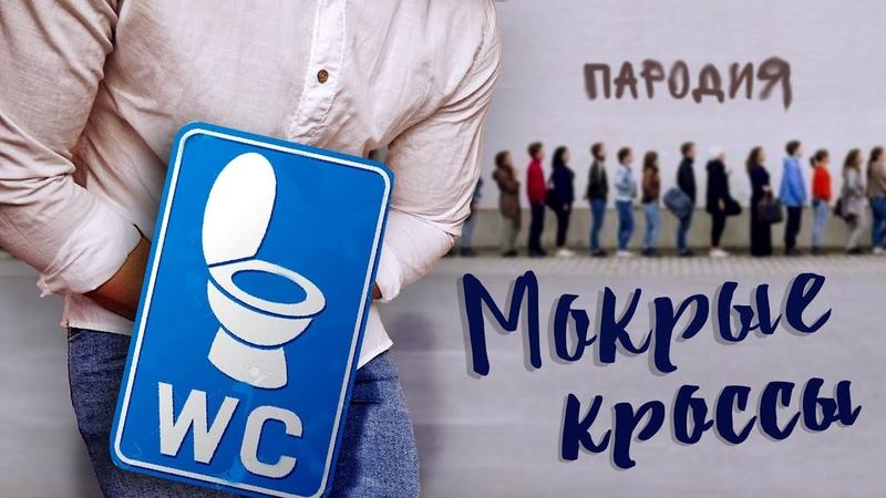 Тима Белорусских - МОКРЫЕ КРОССЫ ПАРОДИЯ