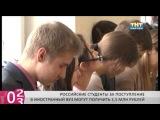 ТНТ-Новый Регион: Живу в Ижевске (21.01.14)