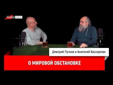 Анатолий Вассерман о мировой обстановке