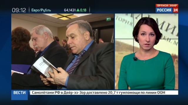 Новости на Россия 24 • Сокровища Пальмиры не забудут: издана книга хранителя города, замученного боевиками