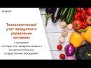 1C Питание. Учет продуктов и калькуляция блюд в программе 1С-Рарус. Вебинар от 28 июня 2017