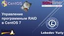 Управление программным RAID в CentOS 7