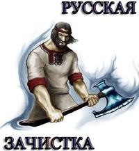 Русская зачистка
