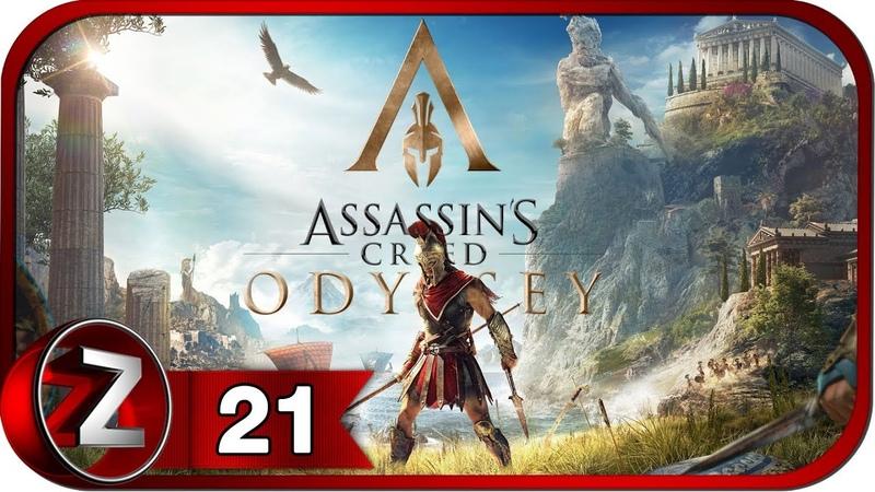 Assassin's Creed Одиссея Прохождение на русском 21 - Культ Космоса [FullHD PC]